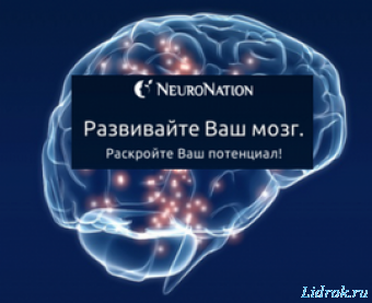 NeuroNation v3.4.84 Premium Ru [Android]