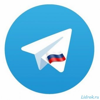 Telegram for Android 4.8.10 [Multi/RU]