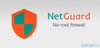 NetGuard Pro - No-root firewall v2.211