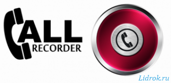 Call Recorder - ACR Pro