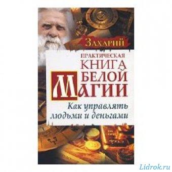 Книга Белой магии.