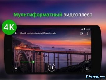 XPlayer 2.1.4 [Android]