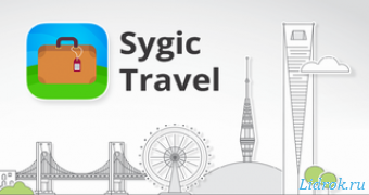 Путеводитель Sygic Travel v4.11.0 BUILD 8602020 Premium [Android]