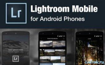 Adobe Photoshop Lightroom CC v3.5.2 Premium для Android русская версия