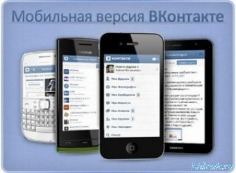ВКонтакте 5.1.1 Patched (Android)