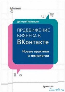 Продвижение бизнеса в ВКонтакте.