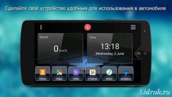 Car Launcher Pro 1.5.2 [Ru] - Лоунчер для вашей автомагнитолы на Android