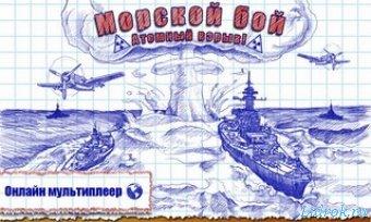 Морской бой v1.2.1 [Android]