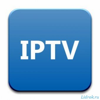 IPTV Pro v4.1.3 (Android)