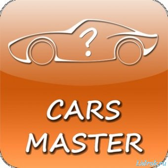Cars Master - Угадай машину