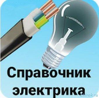 Справочник электрика v10.2 apk [Ru] бесплатно