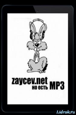 Zaycev.net / Зайцев.нет v5.9.7 Mod [Android]