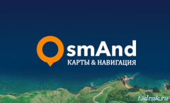 OsmAnd+ Maps & Navigation Live 3.4.1 + Contour lines [Android]