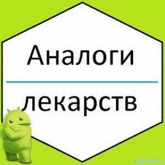 Лекарства и их дешевые аналоги v1.8.5 Ad-Free [Ru] 2018 apk
