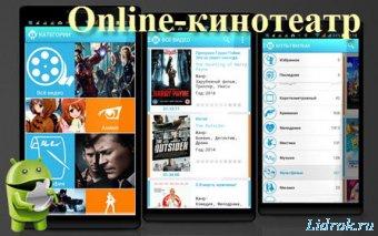 Online-кинотеатр