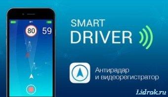 Smart Driver Premium АнтиРадар v1.8.2.21065 [Ru] - Антирадар ГИБДД и видеорегистратор