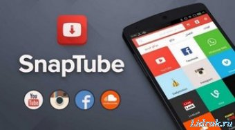SnapTube - YouTube Downloader HD Video 4.45.0.4453310 Final для Android бесплатно