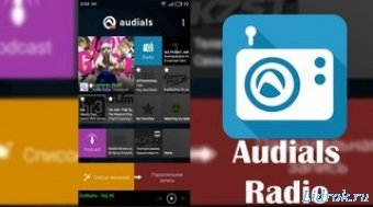 Audials Radio Pro 7.4.3 [Android]