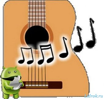 Песни с аккордами Pro