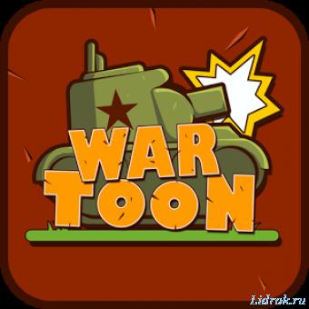 Танчики : Онлайн сражения / Toon Wars: Online Tank Battles