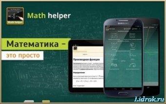 Math Helper. Algebra Calculus
