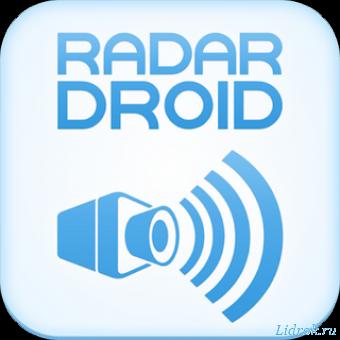 Radardroid Pro 3.61 Ru Антирадар на андроид бесплатно