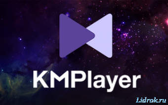 KMPlayer Pro 2.2.3 для Android на русском