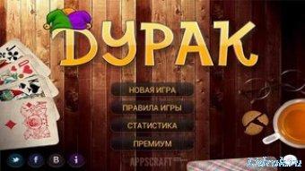 Дурак / Durak