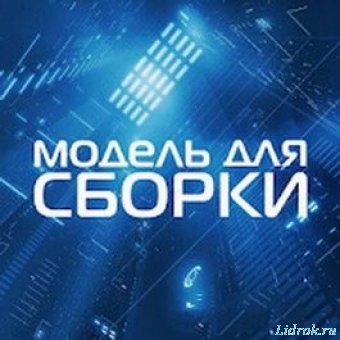 МДС | Модель для Сборки - аудиокниги v15.13 [Ru]