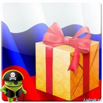 Праздники России v4.8.3.1 apk Ad-Free [Ru] на андроид