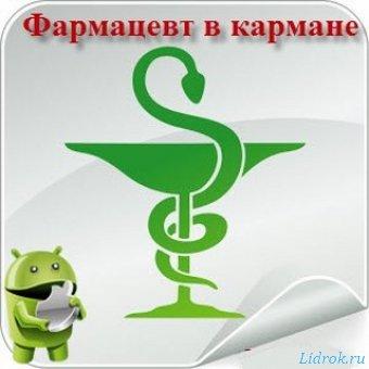 Фармацевт в кармане