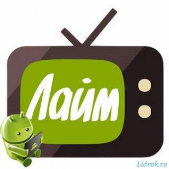Лайм HD TV v2.2.2 b129 Ad-Free [Ru] - бесплатное ТВ на мобильном