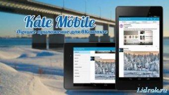 Kate Mobile Pro 50.2 [Ru]