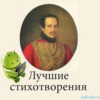 М.Ю. Лермонтов сборник лучших стихотворений