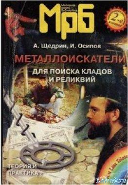 Металлоискатели для поиска кладов и реликвий
