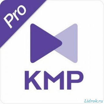 KMPlayer Pro v2.1.8 Ru (Android) с кодеками на русском