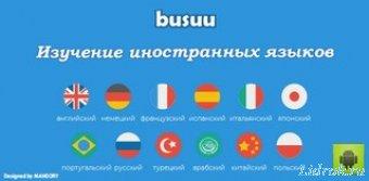 Busuu - Easy Language Learning 14.7.0.345 Premium [Android]