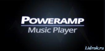 Poweramp Music Player v2.0.10 b588 / v3 build 824 Full (Release Candidate) [Ru/Multi]