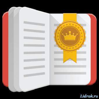 FBReader Premium 3.0.9 Final [Android]