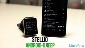 Stellio Music Player Premium v5.2.1 на Android