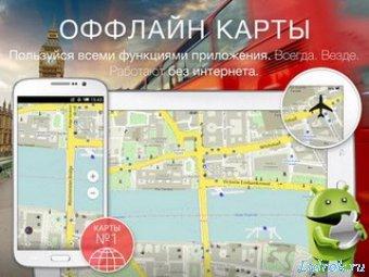 MAPS.ME – Offline Map & Routing v8.3.6 Mod [Ru/Multi] бесплатные оффлайн карты