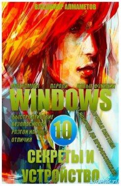 Windows 10,