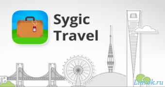 Путеводитель Sygic Travel v4.8.1 Premium [Android]