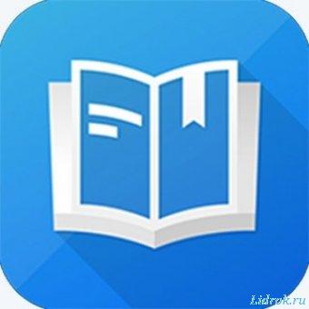 FullReader Premium 4.2.1 apk [Ru/Multi] читалка бесплатно