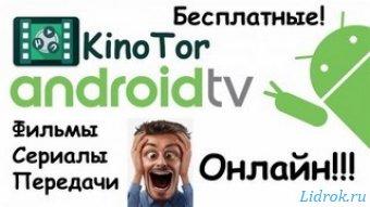 KinoTor v1.181 Pro [Ru] - Онлайн кинотеатр