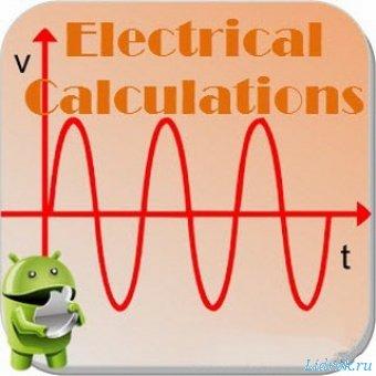 Калькулятор электрика.