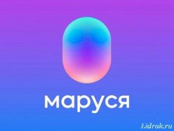 Маруся - голосовой помощник! v1.0.1 (Android) бесплатно