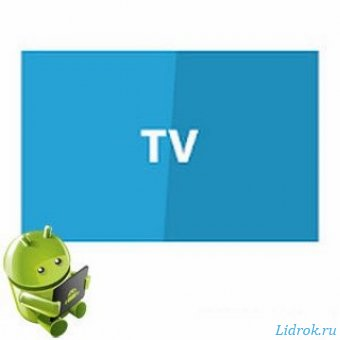TV Online v1.0 (15) Ad-Free [Ru]