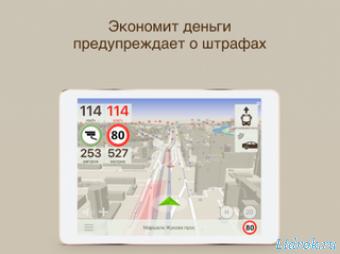 Антирадар, Радар детектор ContraCam, Офлайн карты - v1.0.81 Premium [Android]