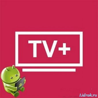 TV+ HD v1.1.1.00 Ad-Free + Mod [Ru] -  онлайн ТВ